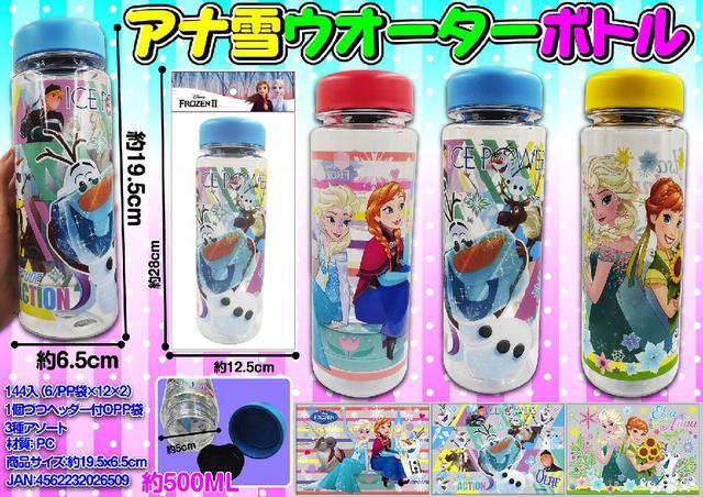 冰雪奇緣水杯水壺隨身瓶3款各2個