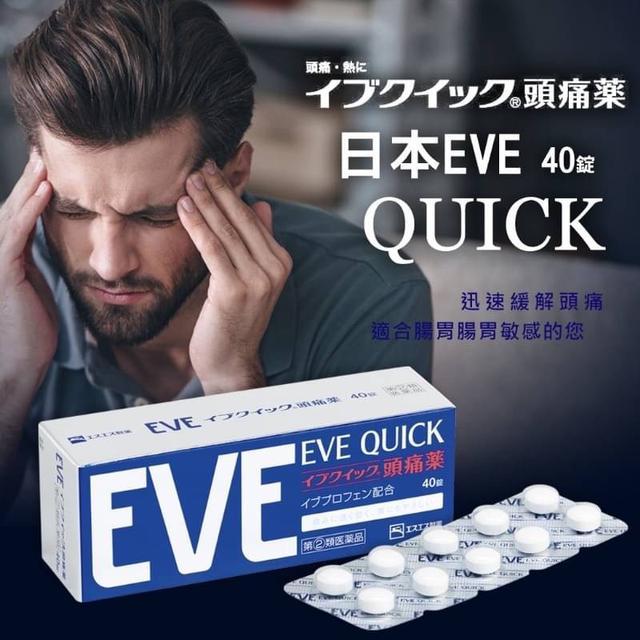 日本 EVE Quick