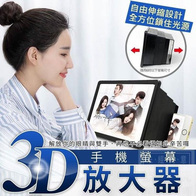 (預購e) 追劇神器 3D手機螢幕放大器