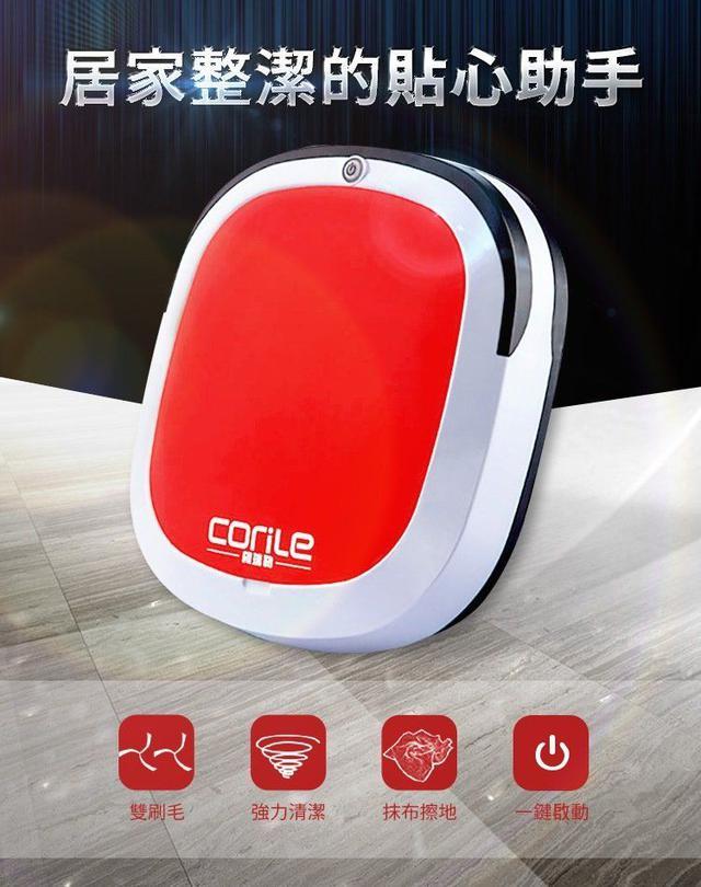 廠現Corile全智能三合一自動掃地機器人/剩紅色