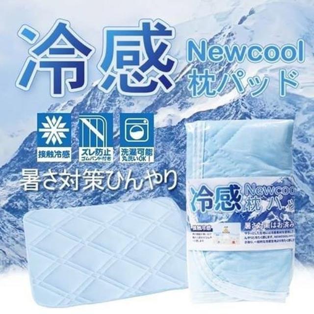 出口日本-水波紋涼感枕頭巾(2入/組)
