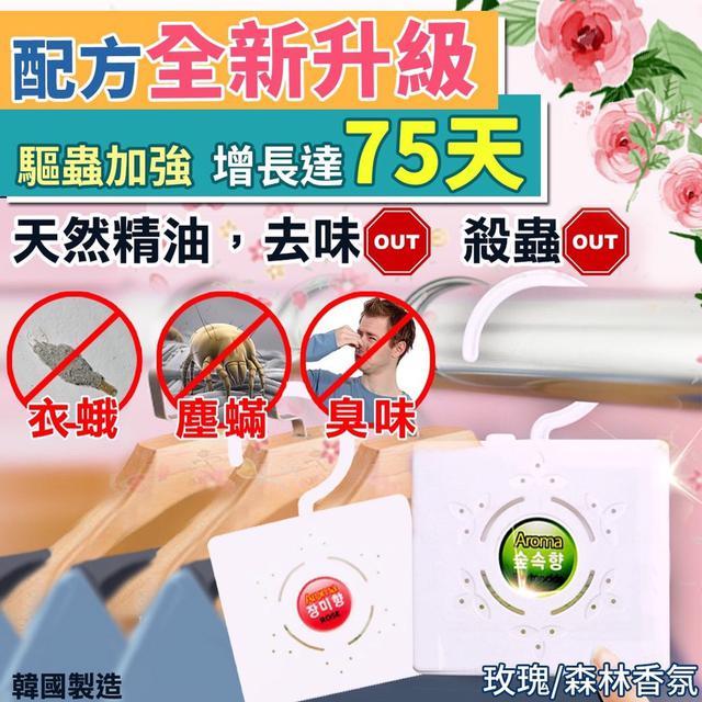 預購 韓國製🎀玫瑰森林去味除蟲衣櫥掛⭕️升級版