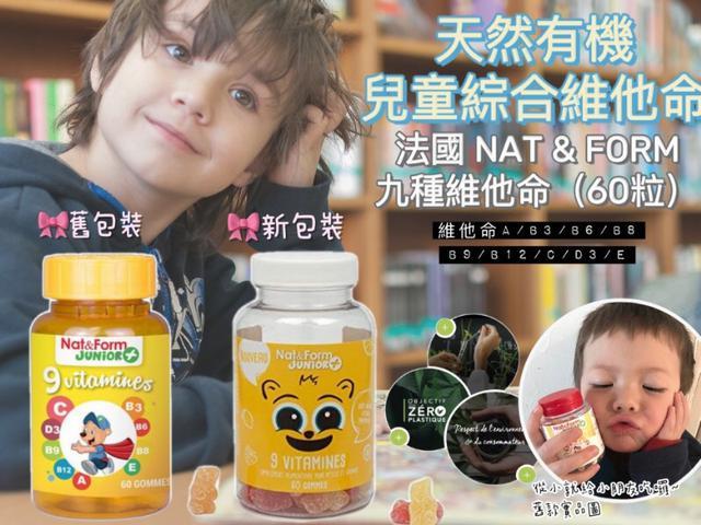 預購-法國 NAT ET FORM 有機兒童綜合維他命-9種維他命(60顆)