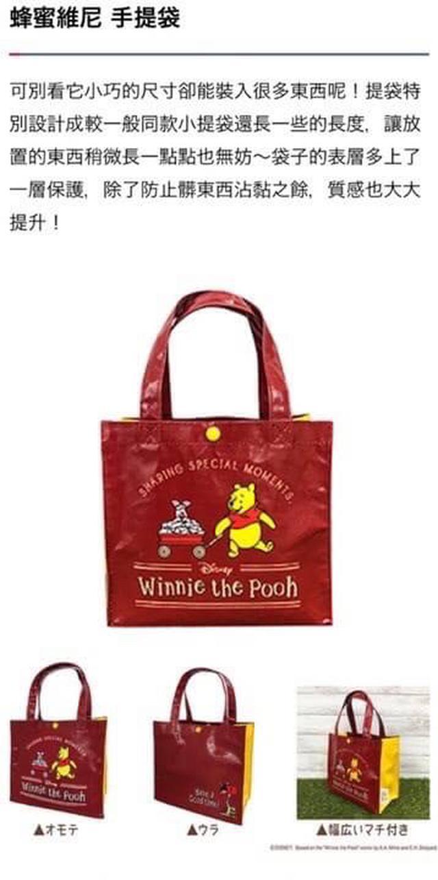 日本郵便局小熊維尼手提袋