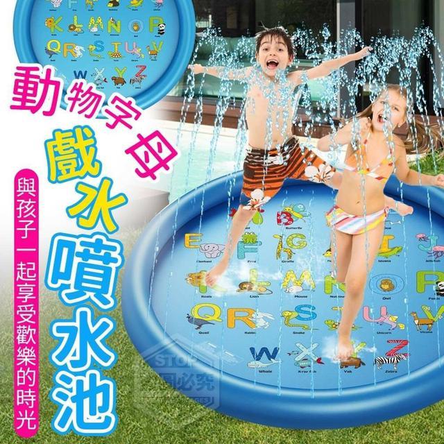 動物字母戲水噴水池