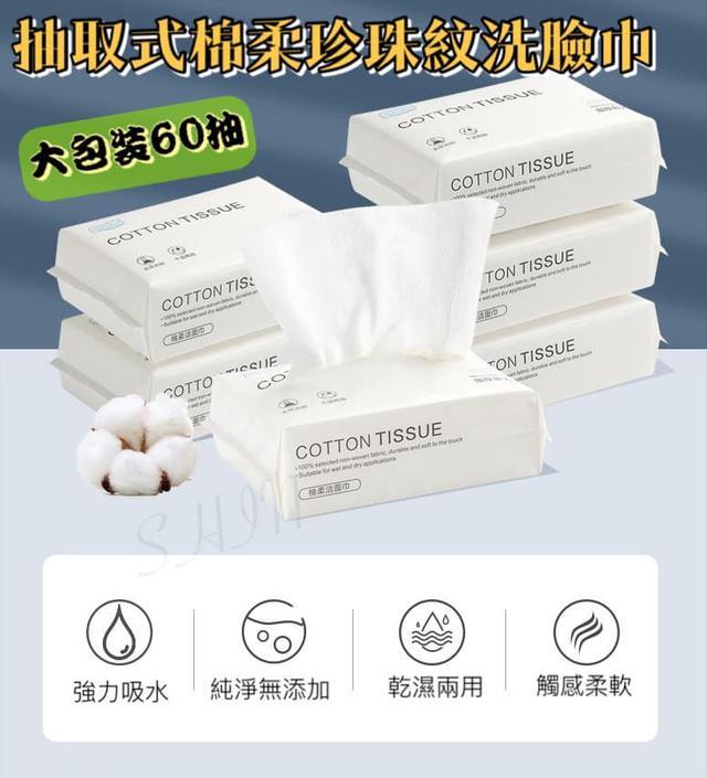 抽取式珍珠紋洗臉巾60抽(1組5包)
