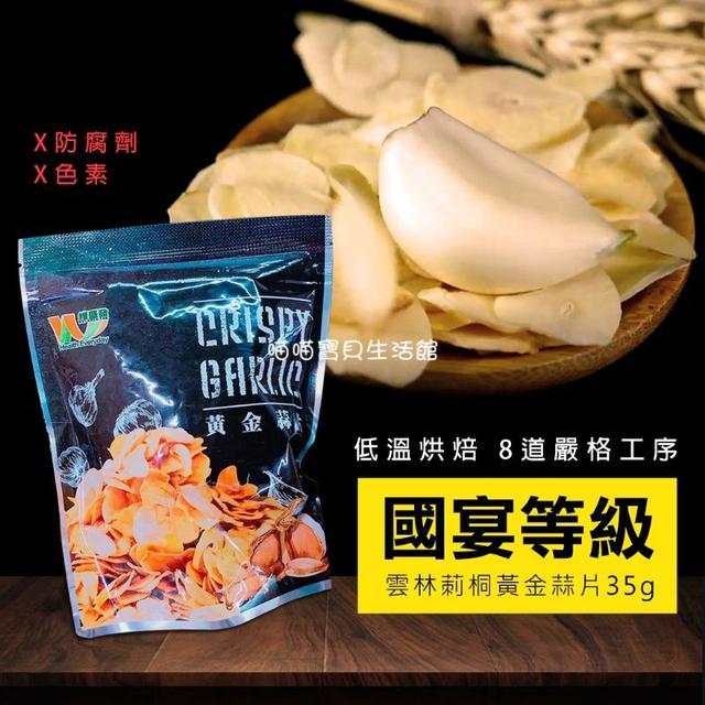 國宴等級 雲林莿桐黃金蒜片35g~低溫烘焙 8道嚴格工序