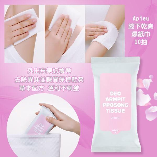 韓國Apieu  腋下乾爽濕紙巾 10抽/2包入