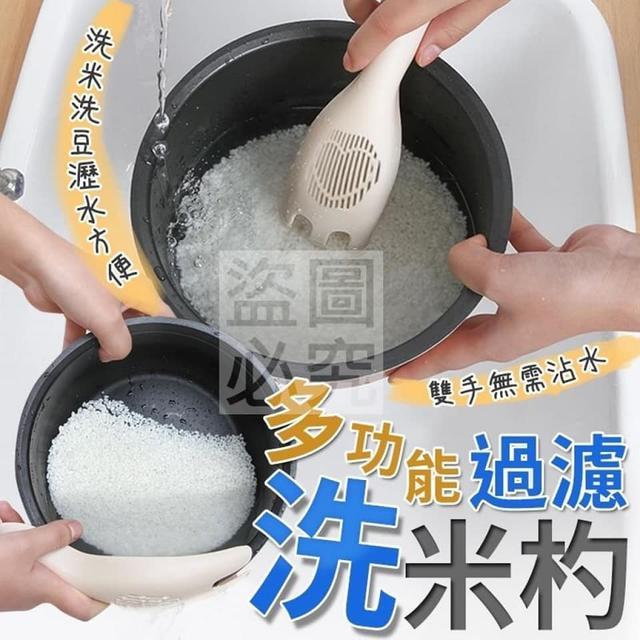 現貨🎊一組3入 🎊手握瀝水 洗米器 洗米瀝水板 淘米棒 濾網設計