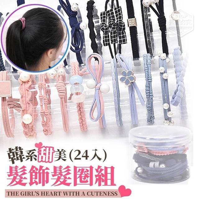 【預購】韓系甜美髮飾髮圈組(24入/盒 ) 兩盒