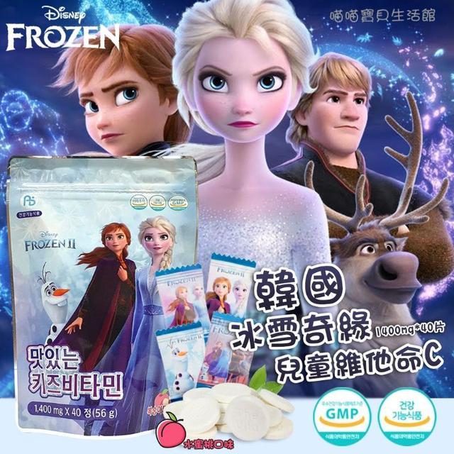 韓國 冰雪奇緣維他命C糖 錠片(一包40顆)