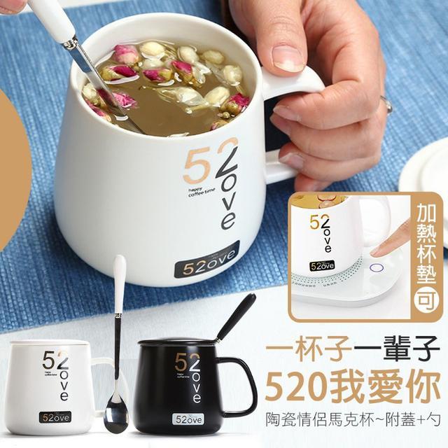(現貨) 520我愛你 陶瓷情侶馬克杯/咖啡杯/杯子450ml~附蓋+勺 牛皮紙盒包裝 加熱杯