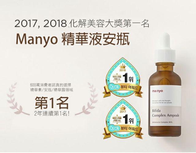 預購  韓國新夯品 Ma:nyo 魔女工廠 魔女逆齡修護安精華安瓶 50ml《小棕瓶》