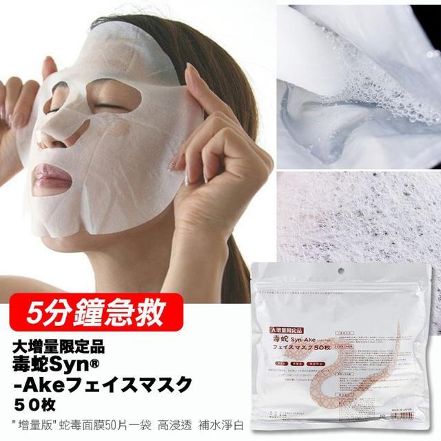 日本 SPC 5分鐘急救 蛇毒面膜 50片一袋~高浸透 補水淨白