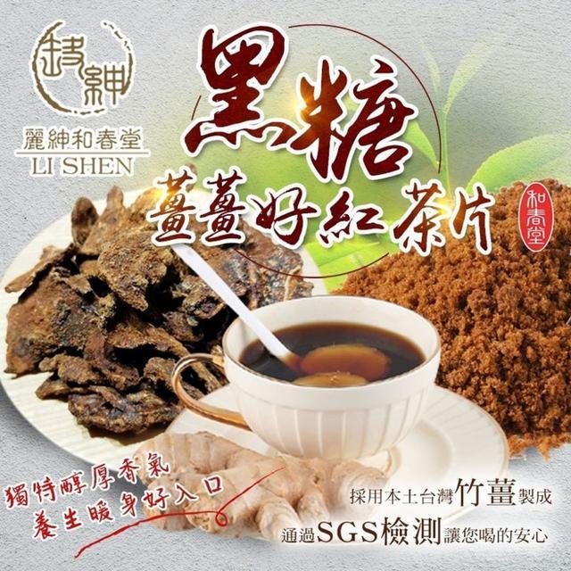 和春堂黑糖薑薑好紅茶片65g(體內環保系列)
