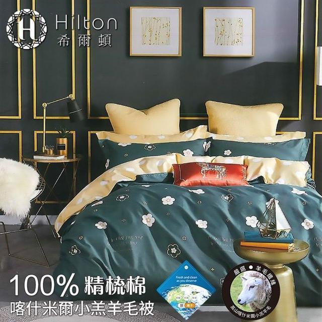 現貨【Hilton希爾頓】100%精梳棉喀什米爾2.2kg小羔羊毛被4款任選