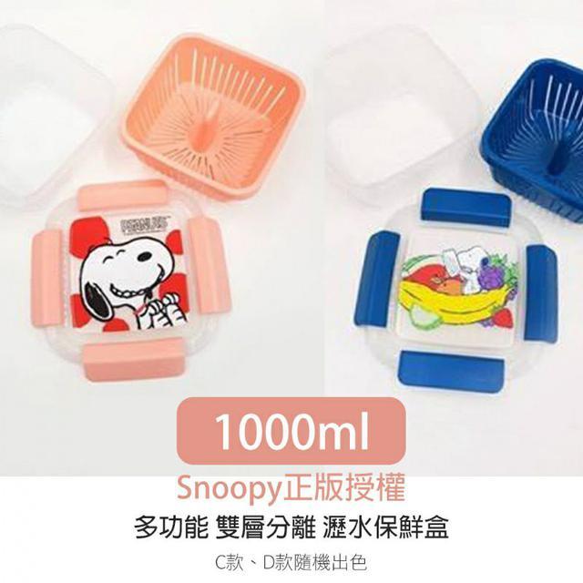 """""""小容量""""Snoopy正版授權 多功能 瀝水保鮮盒 1000ml"""