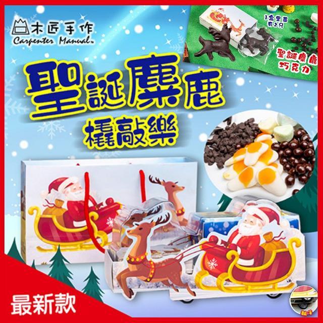 """""""不一樣的驚喜""""木匠手作 聖誕糜鹿橇敲樂270g~小孩最愛麋鹿巧克力 撲克牌收納盒"""