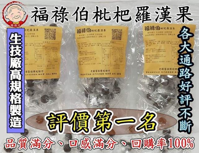 狂銷爆單!超好吃的福祿伯枇杷羅漢果3包