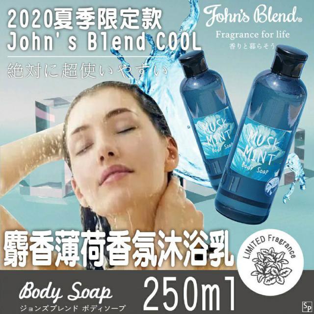 2020 John's Blend 麝香薄荷香氛沐浴乳 【 08/02】