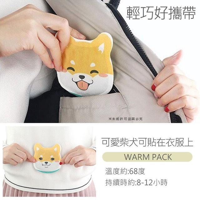 (現貨)柴犬暖暖包