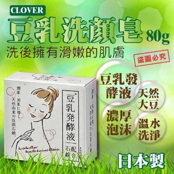[雜貨店]🔮日本豆乳洗顏皂80g