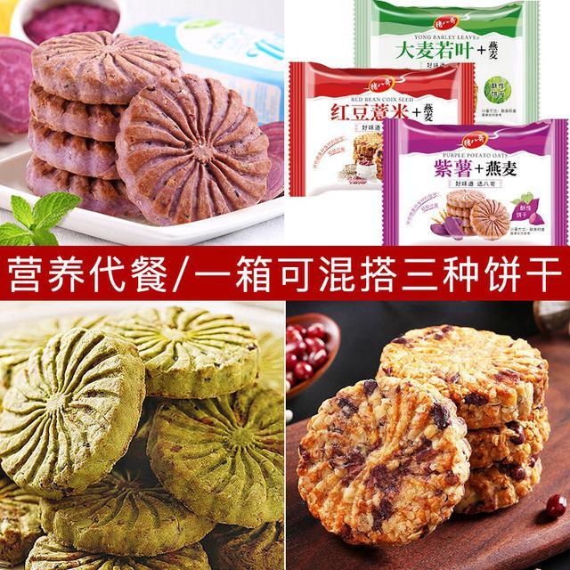 【5斤超值】紅豆薏米紫薯燕麥大麥若葉代餐飽腹粗糧餅乾零食