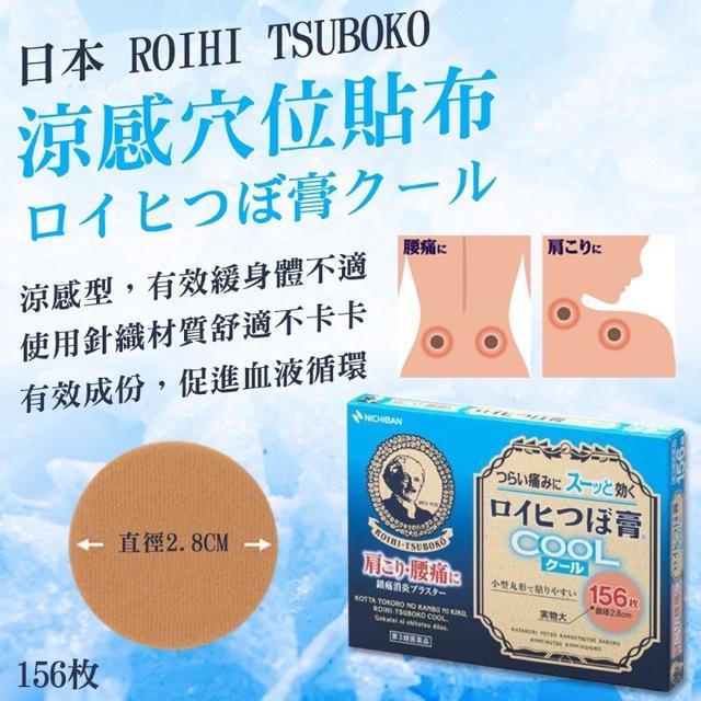 日本 ROIHI TSUBOKO 涼感穴位貼布 156枚