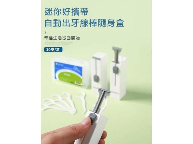 #預購G994 - 隨身自動出牙線棒隨身盒(一組2個)