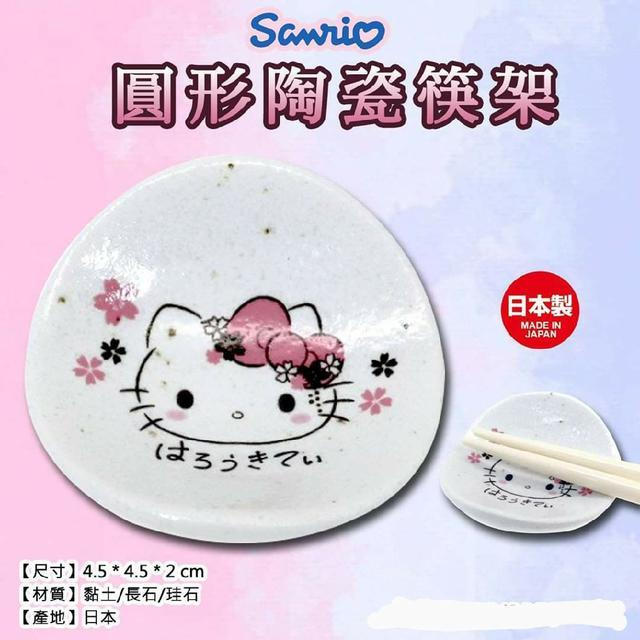 三麗鷗 圓形陶瓷筷架KT