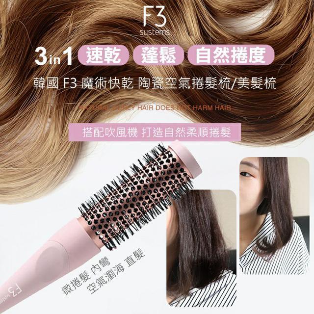 韓國 F3 魔術快乾 陶瓷空氣捲髮梳/美髮梳/圓梳~