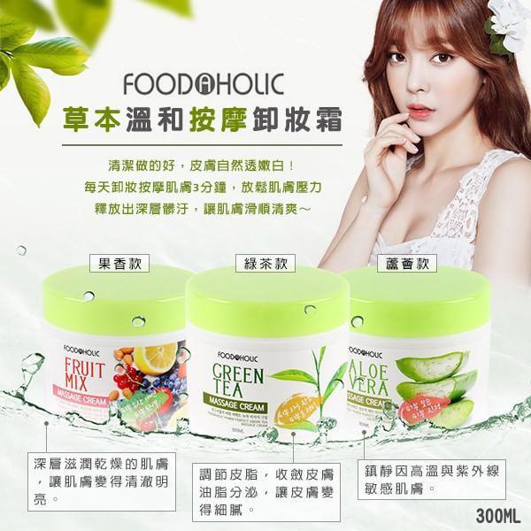 韓國Foodaholic 草本溫和按摩卸妝霜 300ML