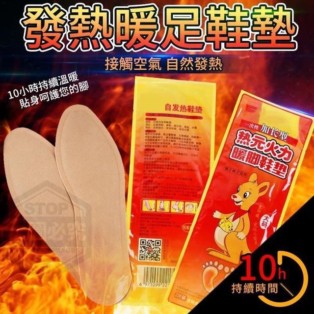 (預購e) 發熱暖足鞋墊(10雙)