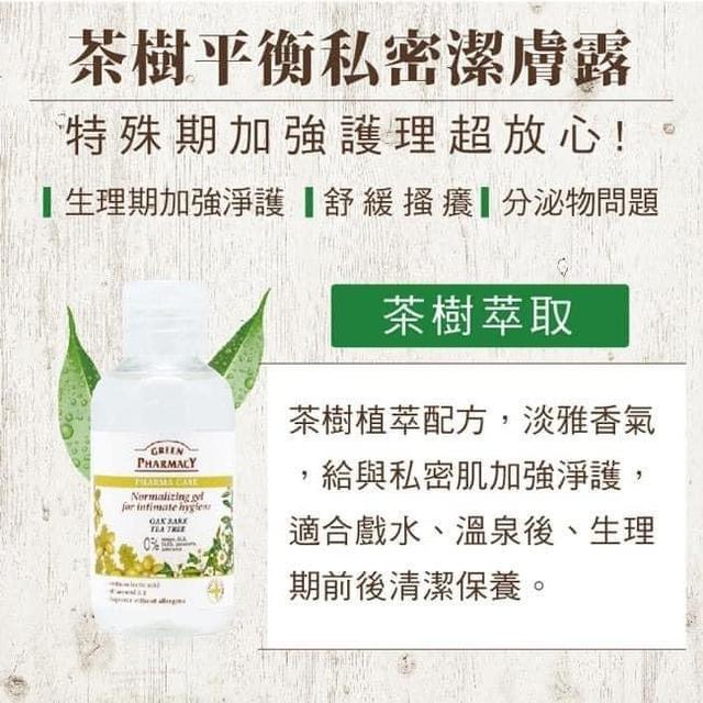 草本肌曜 Green Pharmacy 私密潔膚3件旅行組