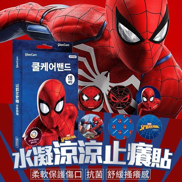 預購 韓國 蜘蛛人水凝涼涼止癢貼 18入