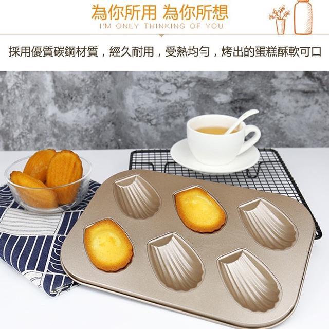 6連貝殼烤盤 長貝殼  瑪德蓮 不沾烤盤 蛋糕麵包烤盤 烘培模具