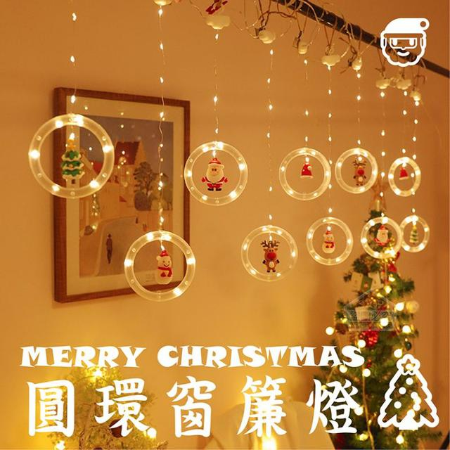 預購#限20組聖誕圓環窗簾燈