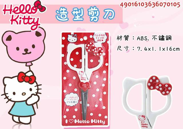 Hello kitty 造型剪刀