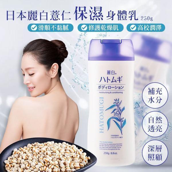 日本麗白薏仁保濕身體乳 250g