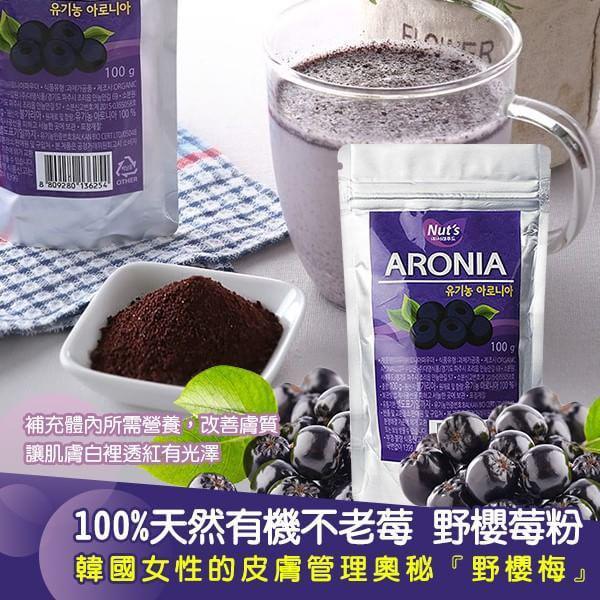 韓國100% 天然有機不老莓 野櫻莓粉100g