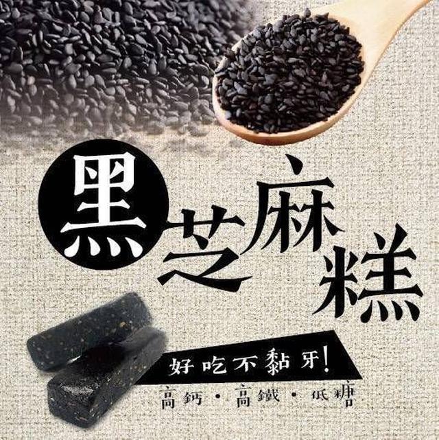 【純手工黑芝麻糕】素食也可吃的唷!