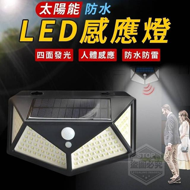 太陽能感應壁燈100顆led燈