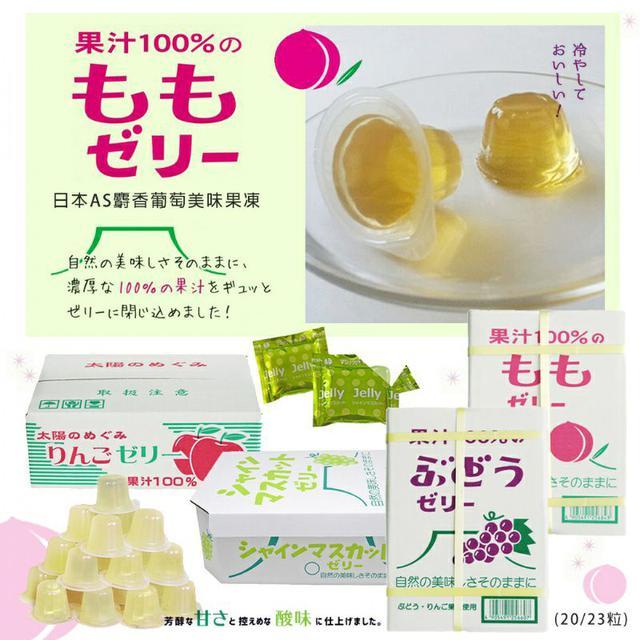 日本AS麝香葡萄美味果凍(20/23粒入)
