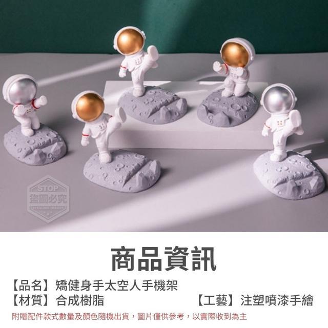 #預購A/91-11/超萌逗趣矯健身手太空人手機架