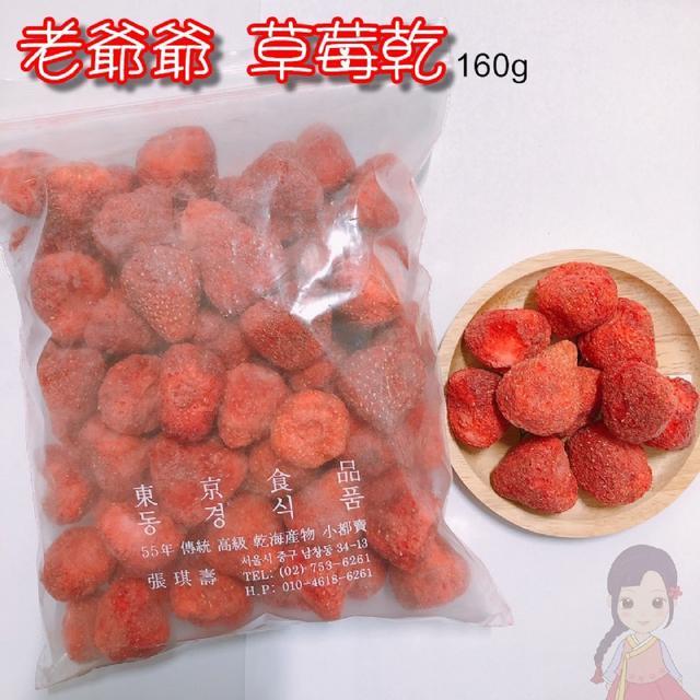 老爺爺 草莓乾 160g