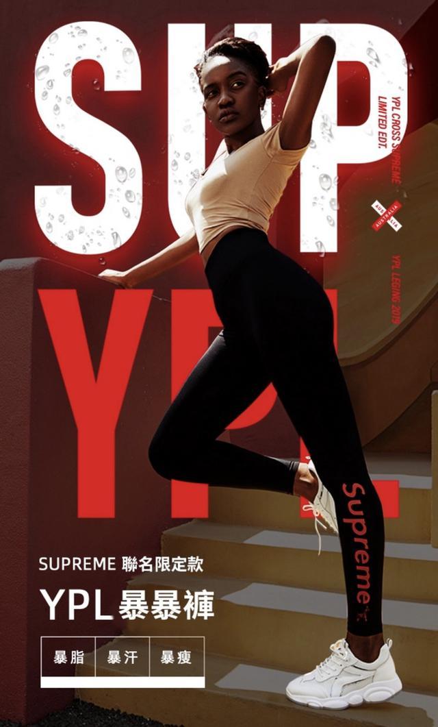 澳洲 YPL x Supreme 聯名限量款 爆爆褲