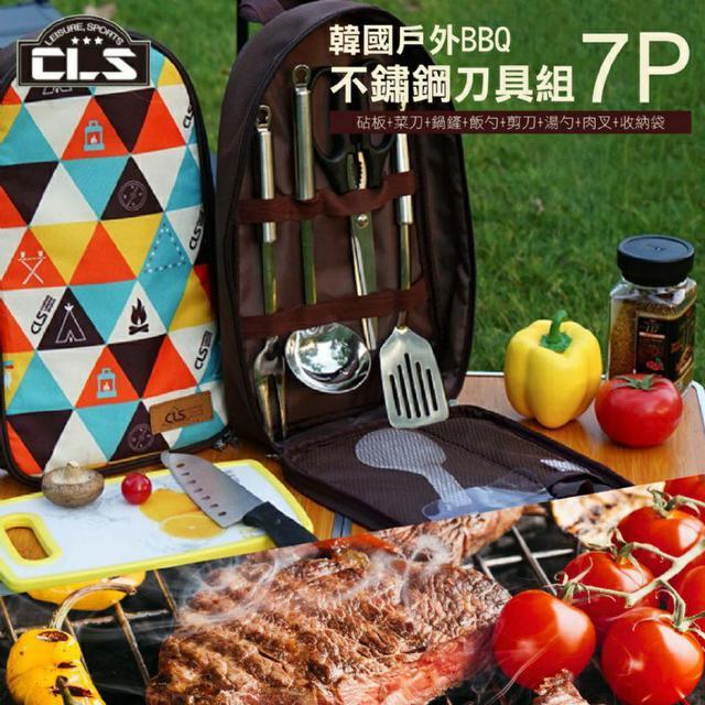 韓國戶外BBQ 7件套不鏽鋼刀具組