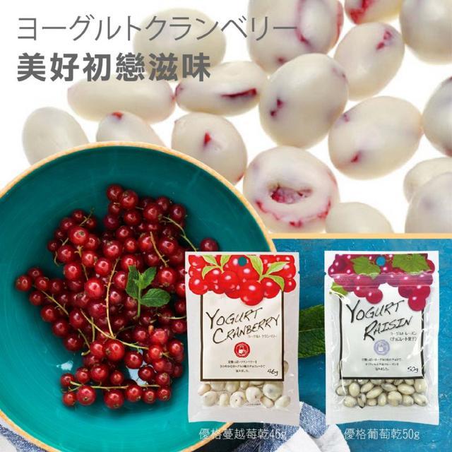 """""""美好初戀滋味""""日本 共立食品 優格葡萄乾50g/蔓越莓乾46g~酸酸甜甜好滋味 好好吃喔"""