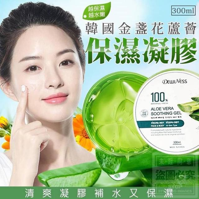 韓國製造◇金盞花蘆薈保濕凝膠
