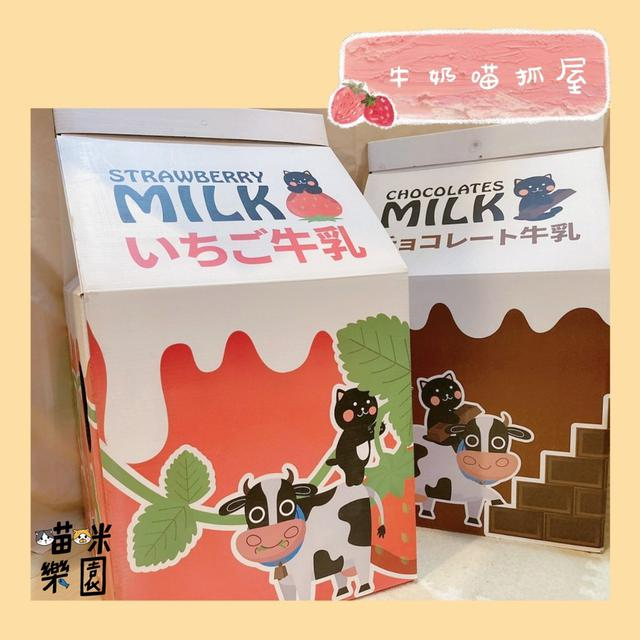 牛奶喵抓屋